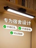 LED小台燈護眼書桌可充電池式大學生宿舍寢室用磁鐵吸附吸頂長條 【免運快速出貨】