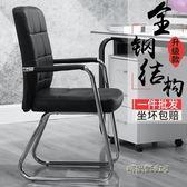 辦公椅電腦椅家用懶人椅子學生宿舍椅會議室椅簡約靠背椅辦公凳子「時尚彩虹屋」