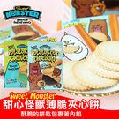 韓國 Sweet Monster 甜心怪獸 薄脆夾心餅 72g 巧克力 抹茶 夾心餅 甜蜜搗蛋怪獸 怪獸餅乾 餅乾