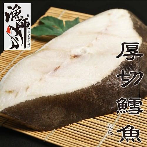 頂級冰島厚切 鱈魚 ( 500g±10%_片 )【漁師】