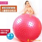 按摩球瑜伽球加厚防爆成人健身瑜珈顆粒兒童觸感球寶寶感統訓練球