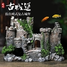 魚缸裝飾魚缸裝飾品仿真假山石造景用品擺件...