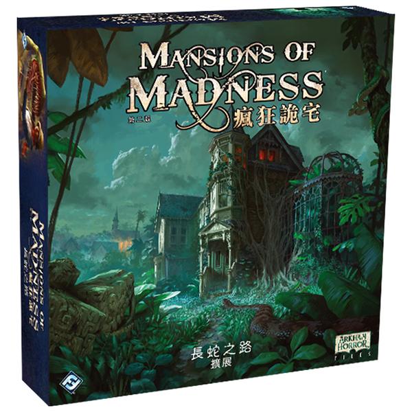 【GoKids】瘋狂詭宅第二版擴充: 長蛇之路 (中文版) MANSION OF MADNESS: PATH OF