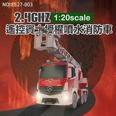 【瑪琍歐玩具】2.4G遙控1:20賓士授權噴水消防車/E527-003