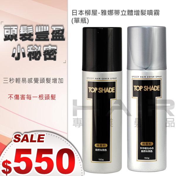 日本 柳屋 YANAGIYA 雅娜蒂立體增髮噴霧 快速 男女均可 另售營養液 粉霜【HAiR美髮網】
