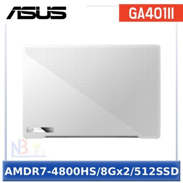 【99成未拆新品】ASUS GA401II-0091D4800HS 14吋 ROG 電競 筆電 雙變壓器版 (AMDR7-4800HS/8Gx2/512SSD/W10)