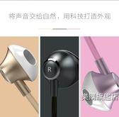 蘋果6耳機入耳式安卓手機通用重低音炮原裝正品有線帶麥六專用K歌半耳塞新款全館免運
