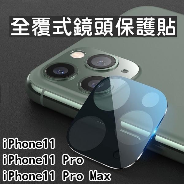 iPhone11全系列 鏡頭貼 11 Pro Max 11Pro 鏡頭保護貼 覆蓋【RI393】
