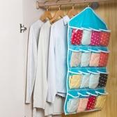 居家衣物襪子內衣收納袋多 十六格收納掛袋藍色【魔小物】「 」