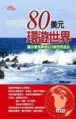 二手書博民逛書店 《如何用80美元環遊世界》 R2Y ISBN:9867136764│高妍