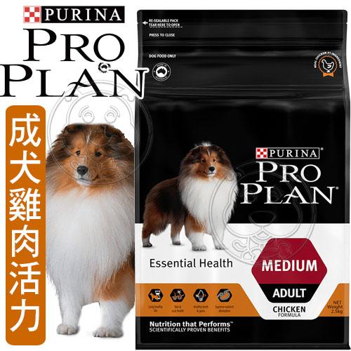 此商品48小時內快速出貨》冠能 Pro Plan》一般成犬雞肉活力配方-2.5kg