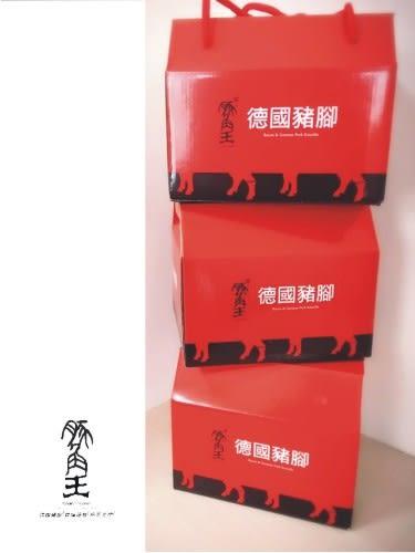【豚角王】輕巧禮盒組★(德國豬腳2份) 送禮自用兩相宜