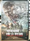 挖寶二手片-T03-054-正版DVD-...