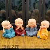 新年鉅惠 四不小和尚汽車擺件4個車前車頭小車車內飾品小玩偶娃娃漂亮內飾