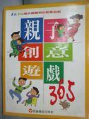 【書寶二手書T5/少年童書_YFL】親子創意遊戲365_信誼基金