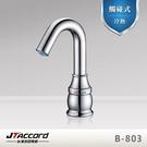 【台灣吉田】B-803 觸碰式面盆龍頭/單孔冷熱水