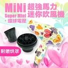 (現貨特價)Super Mini超迷你吹...