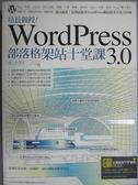 【書寶二手書T1/網路_YEZ】站長親授!WordPress3.0部落格架站十堂課_部落格站長群