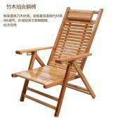 竹躺椅竹搖搖椅成人摺疊椅家用午休涼椅老人休閒逍遙椅實木靠背椅HM 時尚潮流