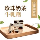 【家購網嚴選】珍珠奶茶牛軋糖150g/包
