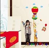 壁貼【橘果設計】熱氣球身高尺 DIY組合壁貼/牆貼/壁紙/客廳臥室浴室幼稚園室內設計裝潢