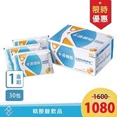 【新春特惠~4/30】卡洛健能 精胺酸飲品(L-arginine 5000mgx30包/盒)