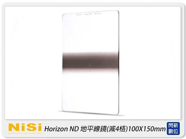 【24期0利率,免運費】NISI 耐司 Horizon ND 地平線 ND16 1.2 方型鏡片 100x150mm (減4格)