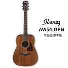 【非凡樂器】Ibanez AW54-OPN /木吉他/公司貨保固
