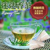 迷迭香茶包 天然花草茶 無咖啡因 單方草本茶 20小包 【正心堂】