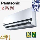 Panasonic 國際 K 標準系列 變頻冷專 CS-K22BA2/CU-K22BCA2