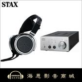【海恩數位】日本 STAX SR-009 系統組合 (SR-009+SRM-727Ⅱ) 靜電耳機 耳罩式耳機
