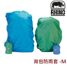 犀牛 RHINO 背包防雨套 M號 902 防水套 雨套 背包套 防水套 登山露營 背包套 OUTDOOR NICE