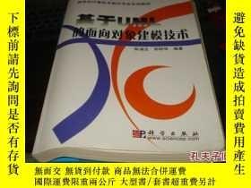 二手書博民逛書店罕見基於UML的面向對象建模技術Y25254 陳涵生,鄭明華 科