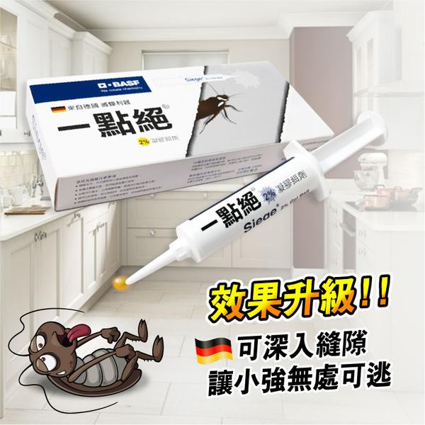 一點絕 蟑螂藥 10g/支 送1個分裝盒,德國 BASF 2%凝膠餌劑 愛美松 巴斯夫 公司貨 殺蟑餌劑 力集購