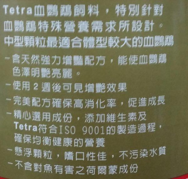 【西高地水族坊】德國Tetra 血鸚鵡強力增艷飼料1L