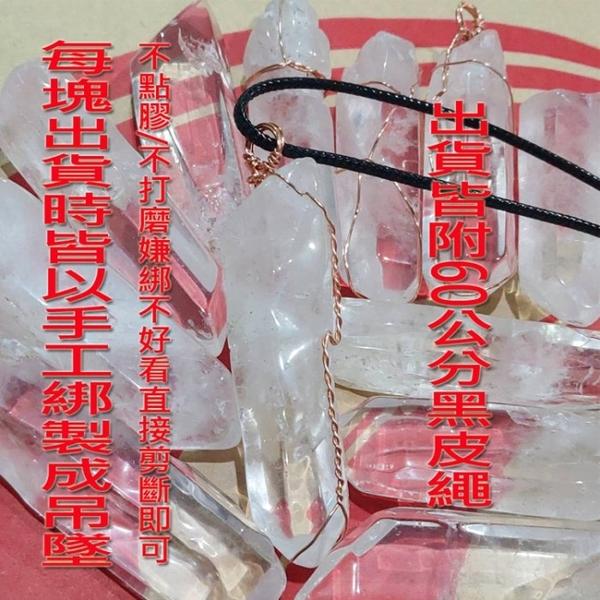 天然能量白水晶柱原礦靈擺項鍊-1顆(20-25公克)