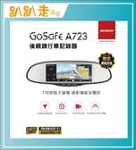 【PAPAGO】GoSafe A723 聲控導航 +後視鏡行車記錄器 支援A1倒車顯影(贈32G)