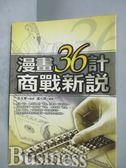 【書寶二手書T6/歷史_LMC】漫畫36計商戰新說_張永軍