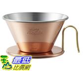 [7東京直購] KALITA x TSUBAME 銅製手沖濾杯 WDC-185 2-4人份_FF29