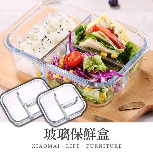 ✿現貨 快速出貨✿【小麥購物】玻璃保鮮盒 分隔便當盒 保鮮盒【C110】