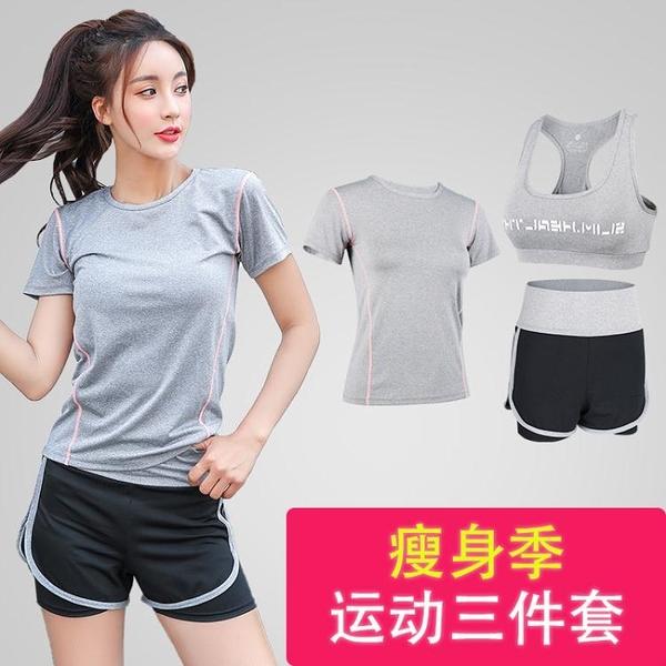 快速出貨 瑜伽服三件套女健身房運動套裝跑步速乾衣寬鬆