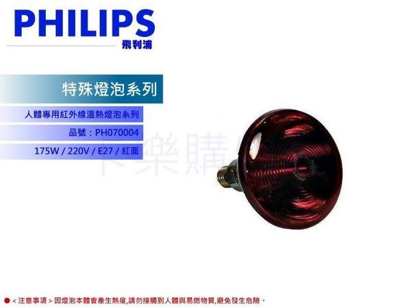 PHILIPS飛利浦 175W 220V E27 紅外線溫熱燈泡 / 紅面_PH070004