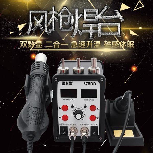 電焊台 金卡思雙數顯熱風槍焊台二合一手機維修防靜電調溫電烙鐵拆焊套裝 非凡小鋪 igo