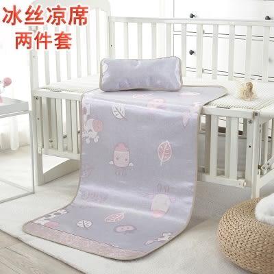冰絲床涼席新生兒寶寶夏涼席嬰兒床涼席兒童通用涼席幼兒園席子