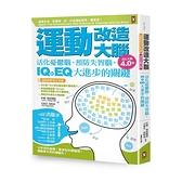 運動改造大腦:活化憂鬱腦.預防失智腦,IQ和EQ大進步的關鍵(運動教學指定用書)