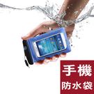 手機防水袋 防水包 戲水袋潛水袋 防塵袋...