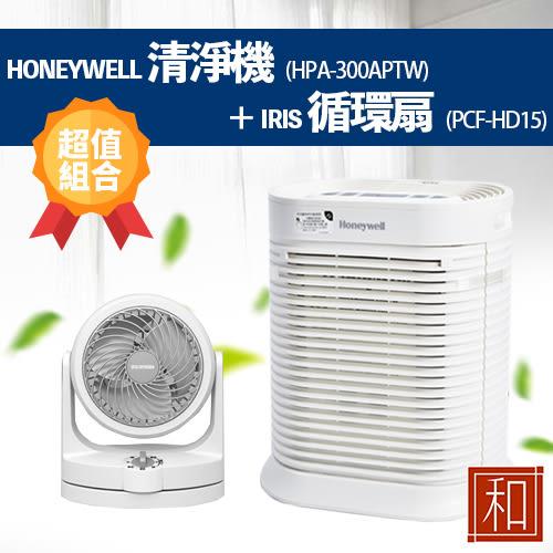 【超值組合套餐】Honeywell空氣清淨機(300APTW) + IRIS循環扇(HD15)
