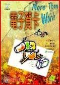 二手書博民逛書店 《電子賀卡MORE THAN WORDS》 R2Y ISBN:9579184488│劉博仁