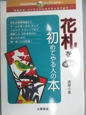 【書寶二手書T6/嗜好_MDD】第一次玩花札_渡部小童