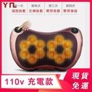 (現貨)升級18頭按摩枕 按摩枕 按摩器 車用按摩枕 家用按摩枕 充電插電雙用 朵拉朵